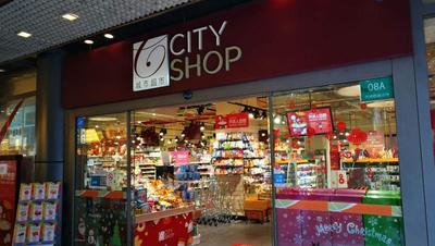 城市超市CITY SHOP 全珠海门店